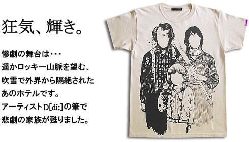 """映画シャイニング""""THE FAMILY""""TrinityTシャツTop"""