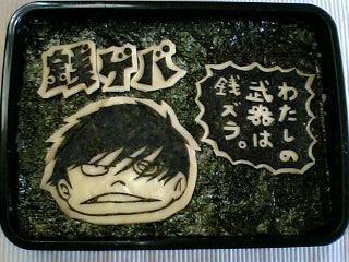 松山ケンイチ「銭ゲバ」のお弁当
