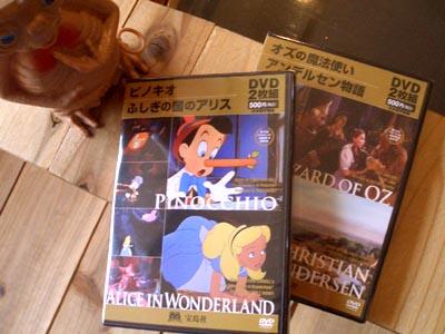 ピノキオ・不思議の国のアリスDVD