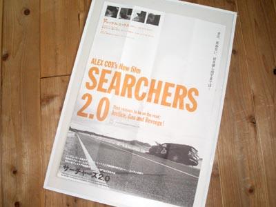 アレックス・コックス監督の新作映画『サーチャーズ2.0』