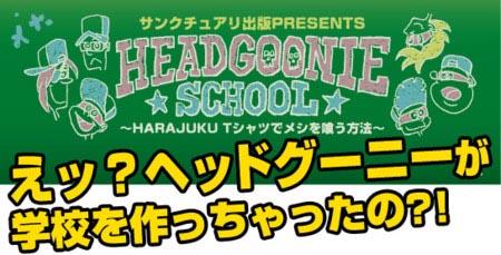 サンクチュアリ出版プレゼンツ「HEAD GOONIE SCHOOL」HARAJUKU Tシャツでメシを食う方法入門編