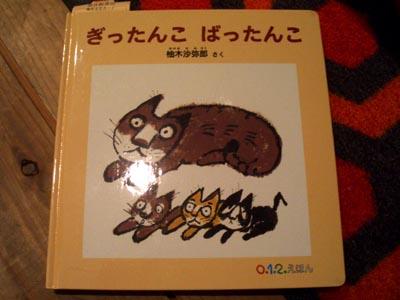 柚木沙弥郎さんの絵本「ぎったんこばったんこ」