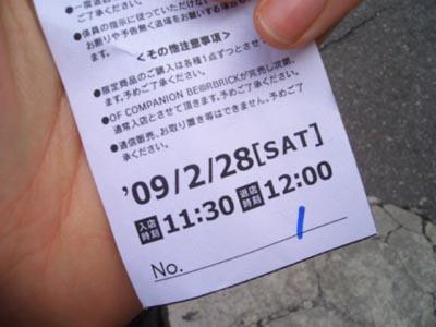 青山オリジナルフェイクKAWS OF COMPANION人体模型ベアブリックの整理券
