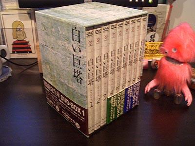 『白い巨塔』DVDBOX