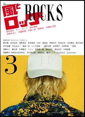 雑誌ROCKSvol.3