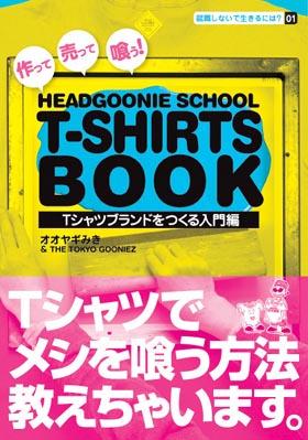 HEADGOONIETシャツブック