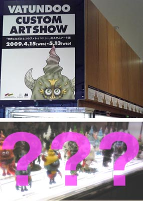 新宿マルイワンVATUNDOO CUSTOM ART SHOW