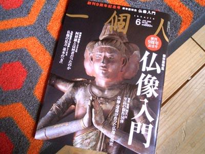 雑誌『一個人』仏像特集号