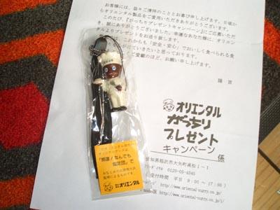 オリエンタルカレー当選賞品