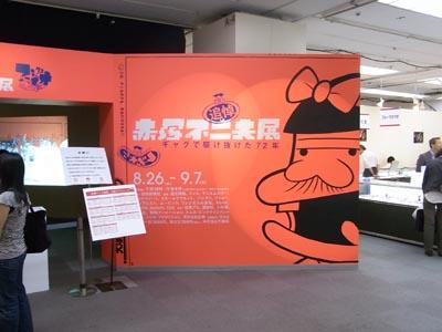 銀座の松屋で開催中の「追悼・赤塚不二夫展」