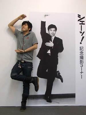追悼・赤塚不二夫展でシェーの写真