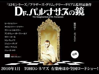 テリー・ギリアム監督の新作映画『Dr.パルナサスの鏡』