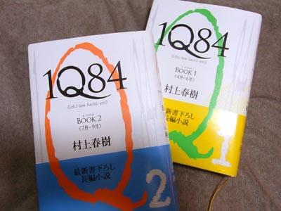 『1Q84』 上・下 村上春樹