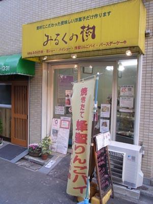 浅草の洋菓子屋さん「みるくの樹」