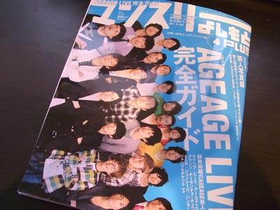 雑誌『マンスリーよしもとPLUS』