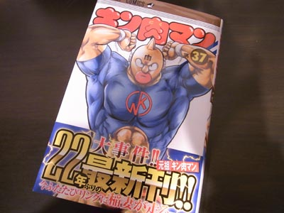 『キン肉マン第37巻』ゆでたまご