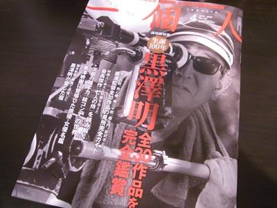 雑誌『一個人』生誕100年黒澤明全30作品を完全鑑賞