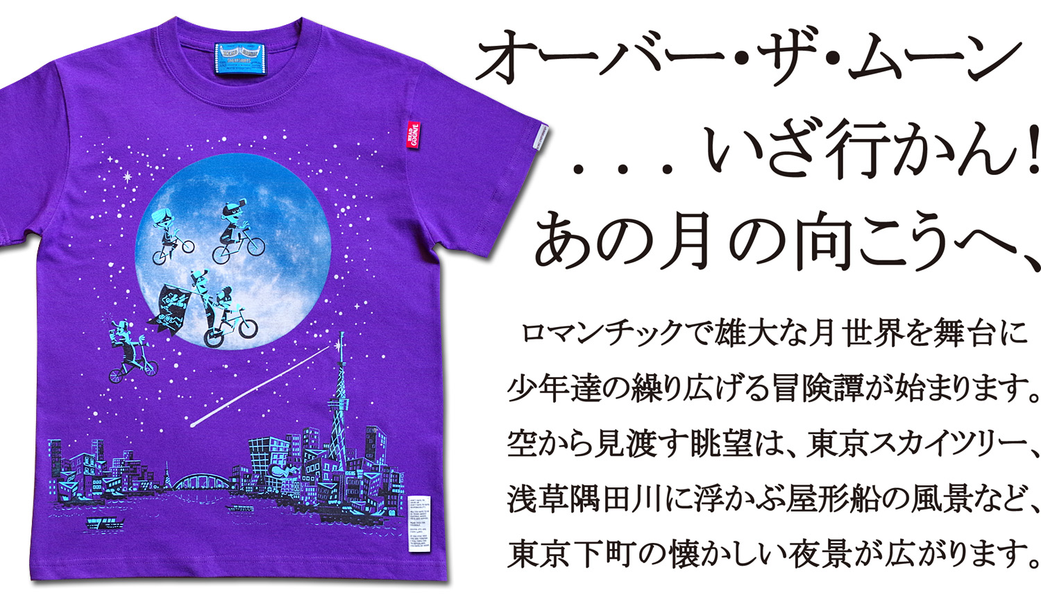 OVER THE MOON! Tシャツ