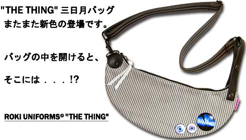 """""""物体X""""三日月バッグ"""