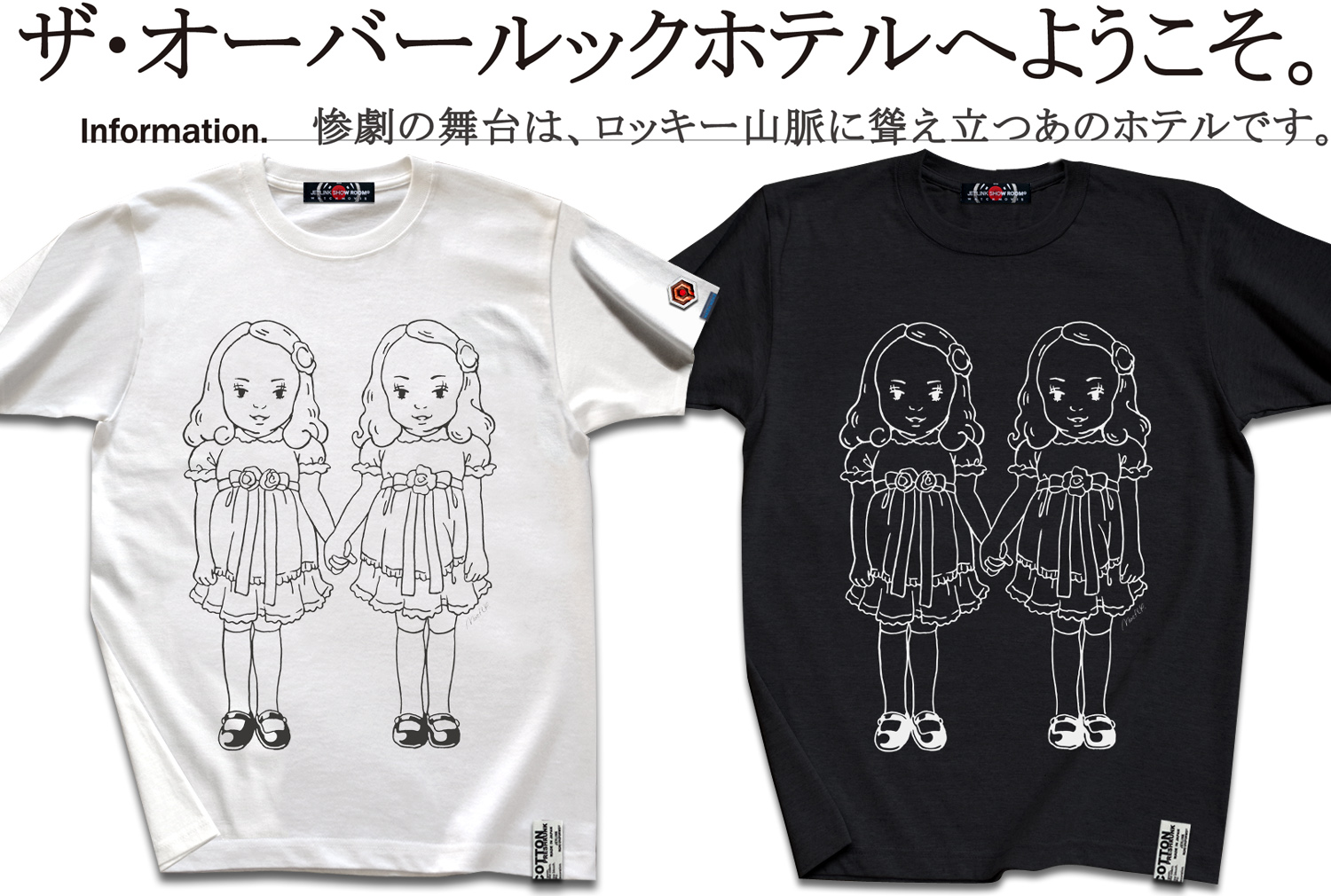 THE OVERLOOK TWINS Tシャツ