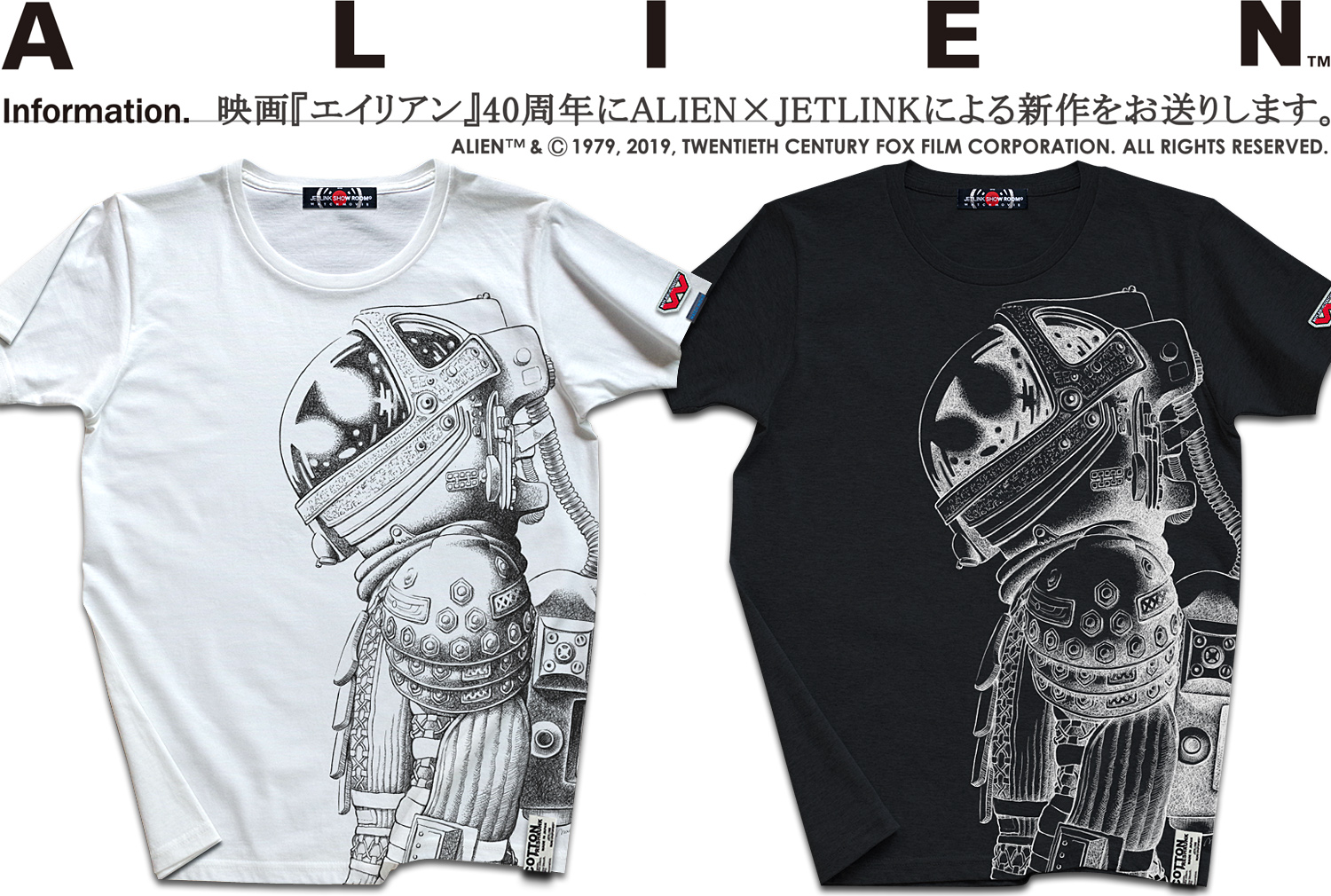 映画『エイリアン』THE NOSTROMO SPACESUITS T-SHIRTS