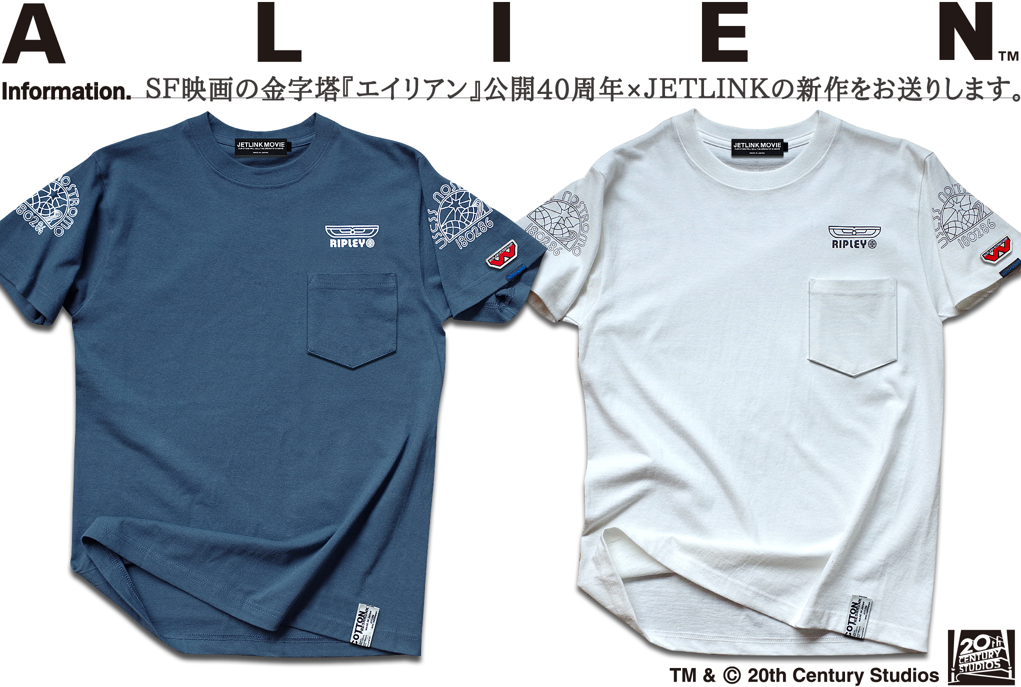 映画『エイリアン』THE NOSTROMO CREW WORK T-SHIRTS