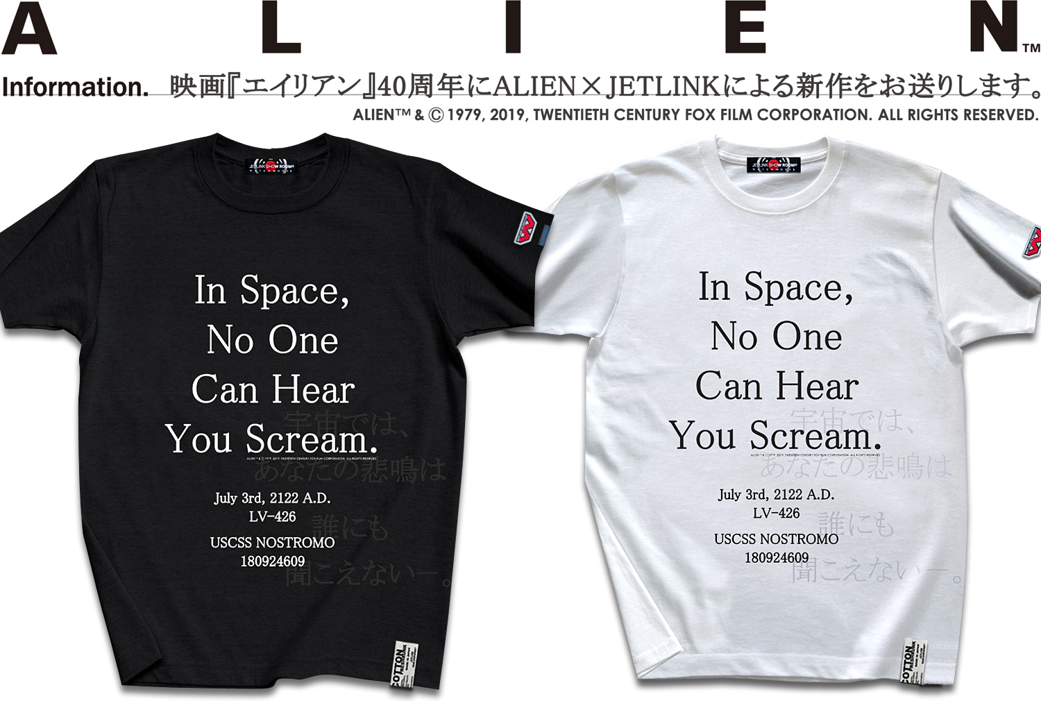 映画『エイリアン』ALIEN IN SPACE... T-SHIRTS