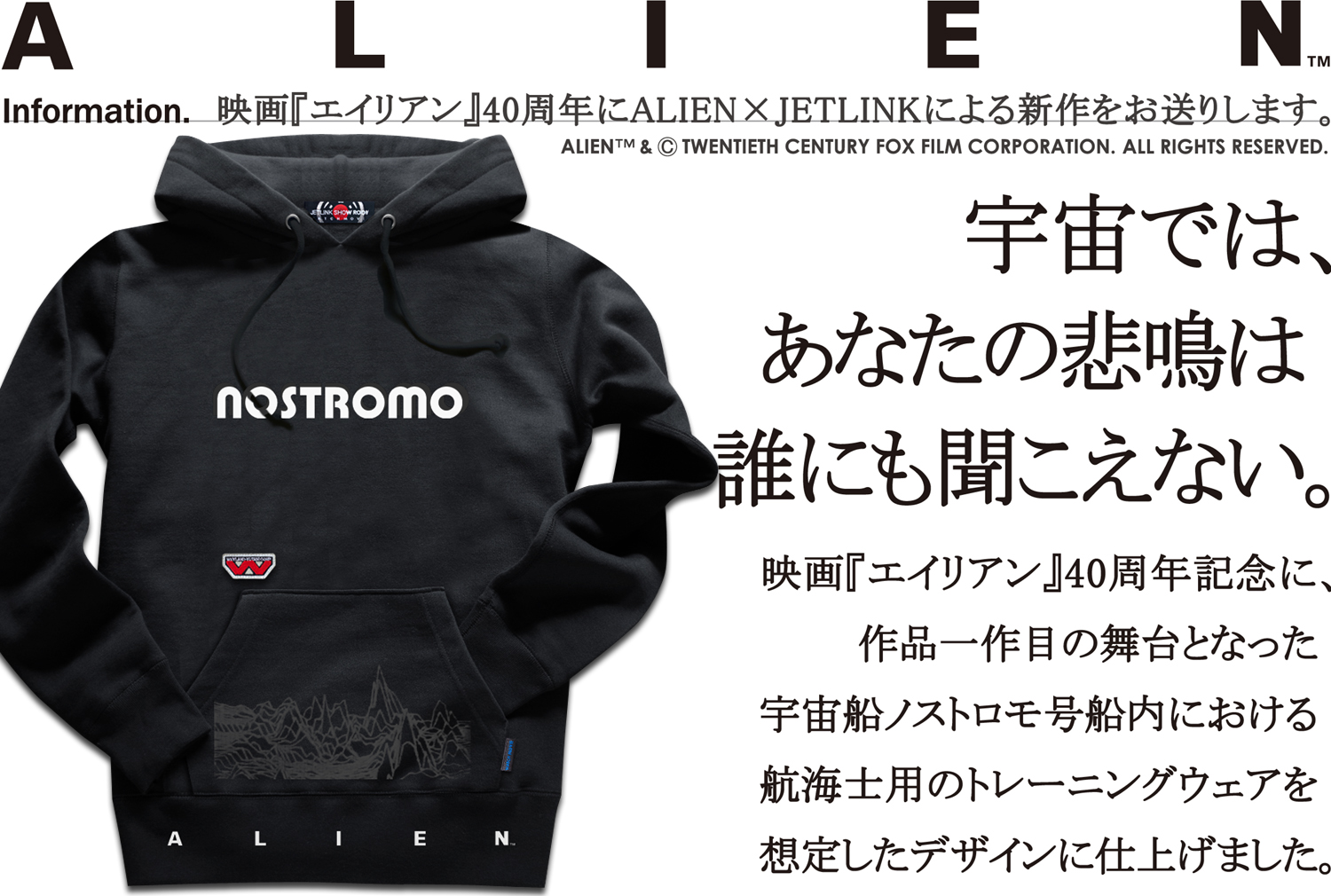 映画『エイリアン』ALIEN THE NOSTROMO LV-426 HOODY