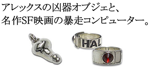 �hHAL9000�h Silver Jewel Ring